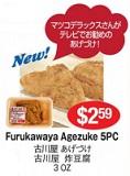 furukawaya_agezuke.jpg